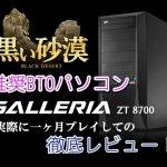 【レビュー】GALLERIA(ガレリア) ZT 8700で試す!GTX1060で黒い砂漠はここまでいける!