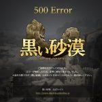 【黒い砂漠】公式サイトの500エラーを修正する方法