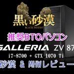 【PCレビュー】GALLERIA ZV 8700は安くて速いGTX 1070Ti搭載マシンだ