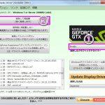 DDUを用いたグラフィックボードドライバのクリーンインストール(再インストール)方法
