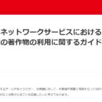 任天堂がゲーム画面配信と収益化について新しいガイドラインを発表