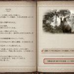 【黒い砂漠】イゴール・バルタリの冒険日誌 2章