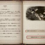 【黒い砂漠】イゴール・バルタリの冒険日誌 3章