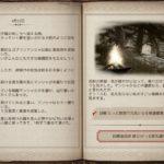 【黒い砂漠】イゴール・バルタリの冒険日誌 5章