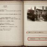 【黒い砂漠】イゴール・バルタリの冒険日誌 6章