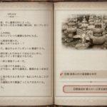 【黒い砂漠】イゴール・バルタリの冒険日誌 7章