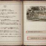 【黒い砂漠】イゴール・バルタリの冒険日誌 9章