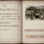 【黒い砂漠】イゴール・バルタリの冒険日誌 10章