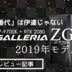 【PCレビュー】GALLERIA ZGはRTX2080で「勝ち」を狙えるマシンだ
