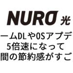 NURO光なら8K動画も滑らかに見られ、ゲームDLやOSアプデも5倍速で完了するしヤバい