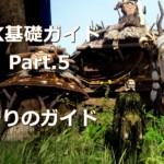 【黒い砂漠】連載「ヴァルキリー(VK)基礎ガイド」Part5. 狩りのガイド