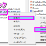 Windows10でのTcpAckFrequency(TAF)の設定方法