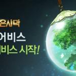 【黒い砂漠】6/8、韓国の「ハイデルパーティ」で重大発表がある!?