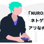 ネトゲ的にNURO光はアリなのか?3ヶ月目の感想