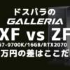ドスパラのRTX2070マシン2台、「1万円」の差はどこにある?