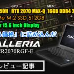 【PCレビュー】強ッ!買える価格の高性能ノート「GALLERIA GCR2070RGF-E」がアツいぜ!