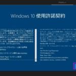 Windows10パソコンの起動後の初期設定を完全解説