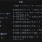 【黒い砂漠】パソコン版の始め方完全ガイド~4.ゲーム内設定のすべて