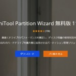無料系の最強SSD/HDD管理ツール「Minitool Partition Wizard」