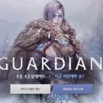 【黒い砂漠】新クラス「ガーディアン」の事前予約が韓国で開始