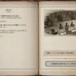 【黒い砂漠】冒険日誌:叫び屋の日誌 2章