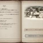 【黒い砂漠】冒険日誌:叫び屋の日誌 3章