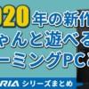 2020年もオープンワールドゲーで生き残れる強ゲーミングPCをお得に買おう!