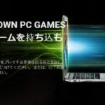 GeForce NowってPlayStation Nowみたいなもんでしょ?と思ったら大分違った