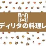 【黒い砂漠】オーディリタの新規料理レシピ