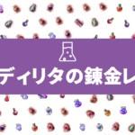【黒い砂漠】オーディリタの新規錬金レシピ