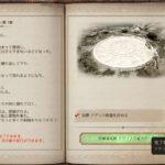 【黒い砂漠】「マガハンの書」冒険日誌