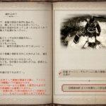 【黒い砂漠】ドーリン・モルグリムの冒険日誌(秘密日誌)