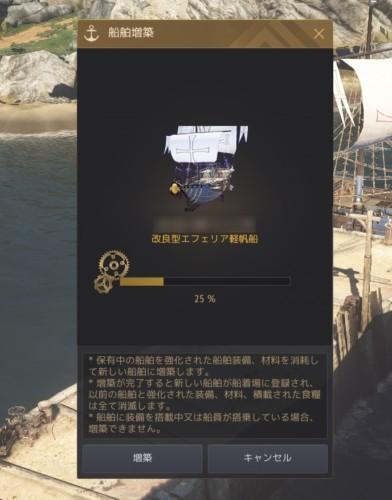護衛船 増築 黒い砂漠