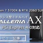 GALLERIA AXV実機レビュー「将来性」があるRyzen搭載ゲーミングPC