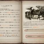 【黒い砂漠】ラミュート流浪団の冒険日誌 1巻