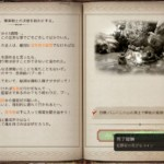【黒い砂漠】ラミュート流浪団の冒険日誌 3巻
