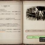 【黒い砂漠】ラミュート流浪団の冒険日誌 4巻