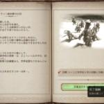 【黒い砂漠】ラミュート流浪団の冒険日誌 5巻