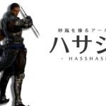 【黒い砂漠】新クラス「ハサシン」の特徴