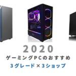 ゲーミングPCのおすすめ3グレード×3ショップ【2020年夏版】