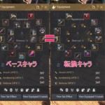 【黒い砂漠】キャラクター転換で装備共有~マルニの怪しい装置~