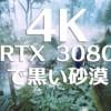 【黒い砂漠】RTX3080で4Kリマスターモードをテスト。2080 Tiと比べてもやはり強い!