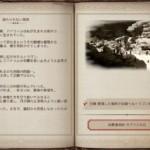 【黒い砂漠】カプラスの記録1巻(冒険日誌)