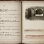 【黒い砂漠】カプラスの記録4巻(冒険日誌)