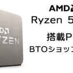 Ryzen 5000シリーズ搭載BTOPC、各社の違いは?