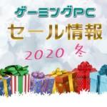 2020冬のゲーミングPCセール情報