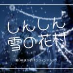 【黒い砂漠】「しんしん雪の花村」イベント
