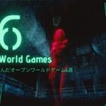 2020年に遊んだオープンワールドゲーム6選