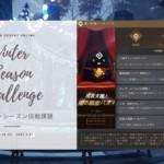 【黒い砂漠】ウィンターシーズンの挑戦課題を攻略!