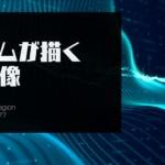 ゲームが描く近未来像【サイバーパンク2077/ウォッチドッグスレギオン/Division2】